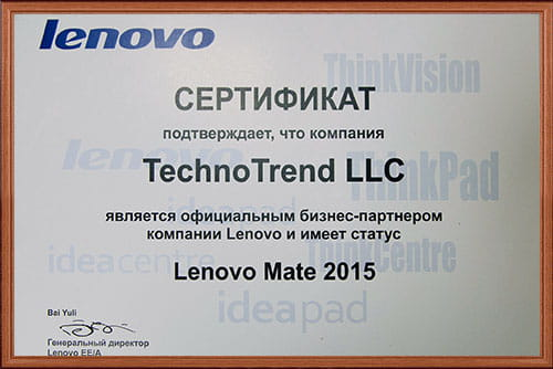 сертификат на ремонт ноутбуков Lenovo