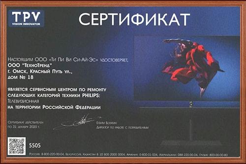 сертификат на ремонт тв Philips