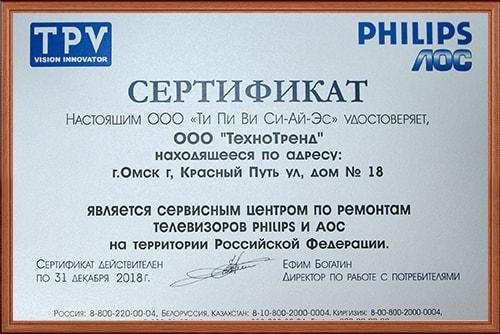 сертификат на ремонт тв Philips 2