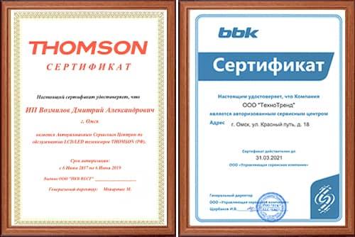 сертификаты на ремонт тв Thomson и BBK