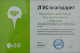 сертификат 2gis