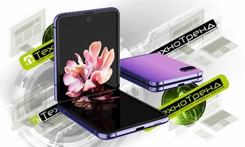 ремонт Samsung Galaxy Z Flip в Омске